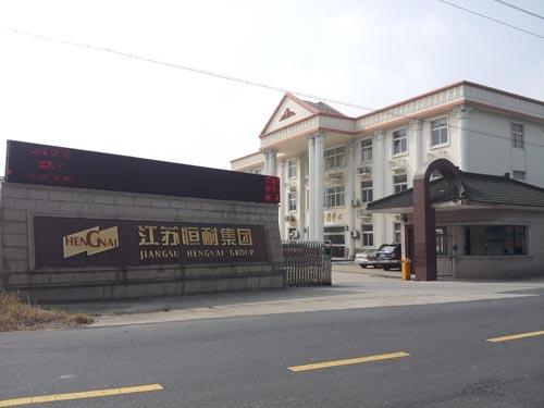 江苏恒耐集团