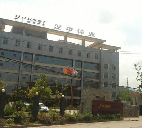 汉中锌业有限责任公司